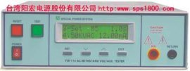 绝缘耐压测试仪 (YH550/YH7122/7440/7120)