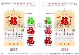 2019廣告禮品檯曆掛曆福字大禮包定製