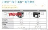 郑州低价供斑马ZT410卷筒纸标签合格证打印机
