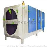 UV光氧环保设备 低温等离子净化器 环保设备