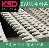 南京EVA泡棉模切衝型,帶膠EVA泡棉生產商