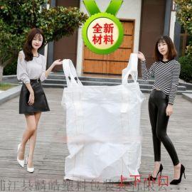 白色PP噸袋特大編織袋可按客戶要求定做