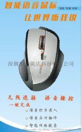 讯飞智能语音鼠标方案