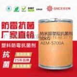 银离子塑胶抗菌剂安全环保抗菌率99%以上