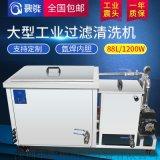 單槽過濾超聲波清洗機廠家G-240GL設備