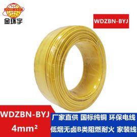 金环宇电线 低烟无卤阻燃耐火WDZBN-BYJ4平方 国标 铜芯电线