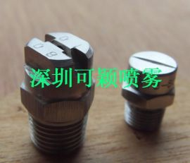 CC扇形清洗喷嘴(KY-02633)