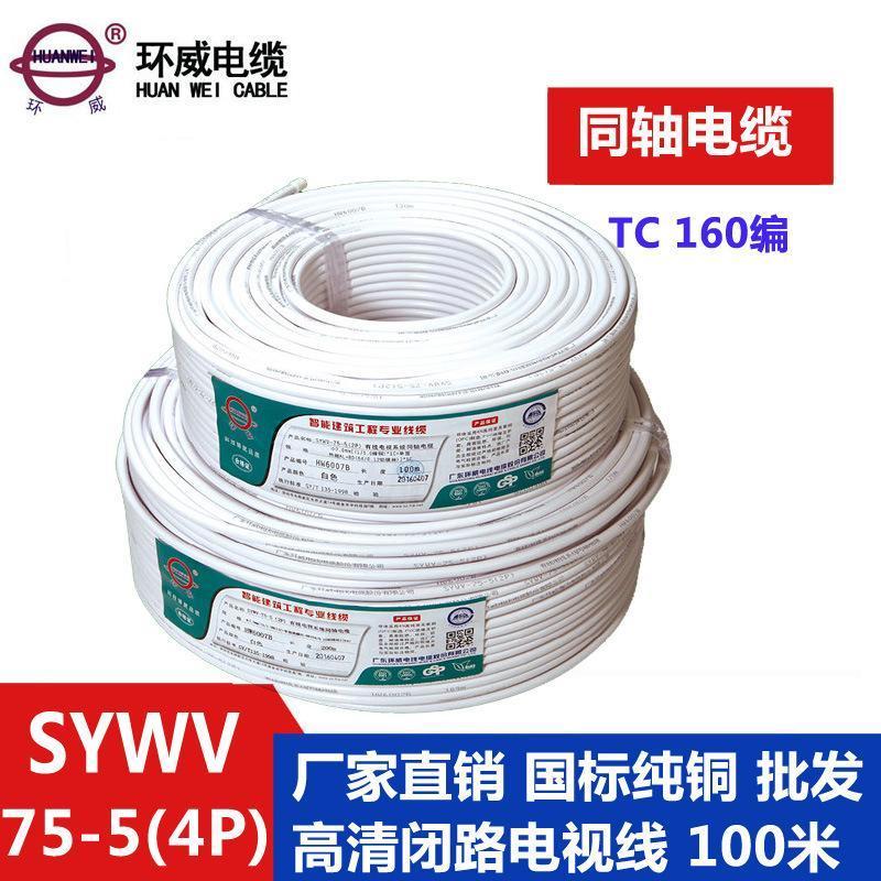 环威电缆 SYWV-75-5(4P)TC 160编白色有线电视线 闭路线 同轴线