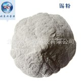 99.9%超细锡粉5μm金属锡粉 超细锡粉末