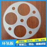 游星轮加工 光电触屏玻璃研磨盘 游星轮厂家批量生产