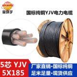 金环宇电线电缆 YJV 5*185电力电缆 铜芯电缆 交联电缆