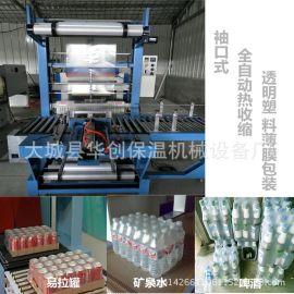 PE热收缩膜包装机 无褶皱矿泉水封切收缩机 自动套膜机