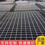 热镀锌插接钢格板生产厂家 青岛平台格栅板防滑踏步 网格沟盖板