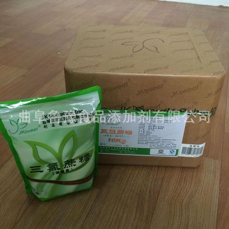 捷康三氯蔗糖 山東銷售 三氯蔗糖 食品級