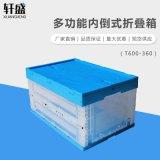 轩盛,T600-360内倒式折叠箱,透明物流周转箱