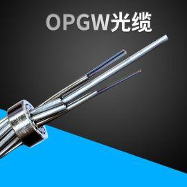 廠家直銷 單模電力光纜 opgw 12 24芯 48B1光纖復合架空地線 導線