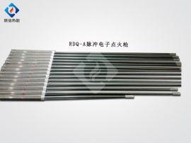 RDQ-A脉冲点  用于工业燃气炉点火 手持 手拿点火安全可靠