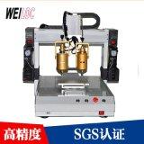 WYN331全自动高温点胶机 双头三轴智能注胶机 气动喇叭注胶机批发