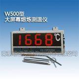 聯創W500壁掛式熔鍊測溫儀