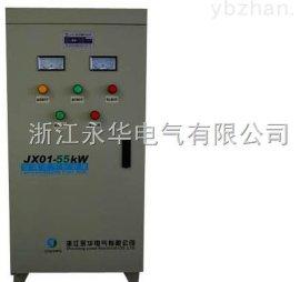 JX01-55KW自耦减压起动箱JX01