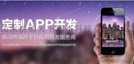 定制开发APP,微信小程序,分销系统,智慧社区