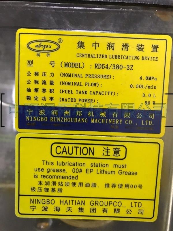 海天注塑机润滑脂泵YS5032  价议