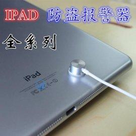 深圳伍亿手机防盗器,苹果手机充电防盗器报 器