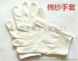 常用普通劳保手套-棉纱手套
