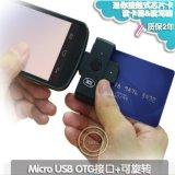 ACR38U-ND安卓接触智能IC芯片卡Micro USB OTG读卡器读写器