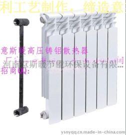 双金属压铸钢铝散热器-工程采暖的品牌-意斯暖