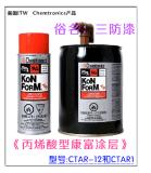 PCB三防漆 CTAR-12丙烯酸型絕緣漆 ITW電路板康復塗層