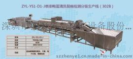 供应:深圳振野洗蛋机,鸭蛋清洗机,单排鸭蛋清洗裂痕检测分级生产线