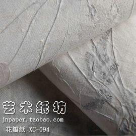 尼泊尔花瓣纸 花灯纸灯罩纸 手工笔记本花纸 特种纸张东巴毛边纸094