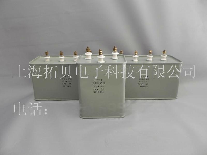供应:UV  交流电容器、UV电容、UV机电容器