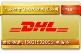 国际快递上海到全球服务DHL到美国加拿大墨西哥UPS/FEDEX联邦快递中国邮政EMS服务
