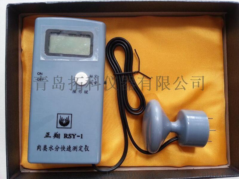 快速肉类水分测定仪,注水肉水分检测仪RSY-1