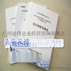 柳州代编写二手车市场项目可行性研究报告