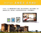 不一樣的酒店客房智慧設備 21.5寸安卓平板
