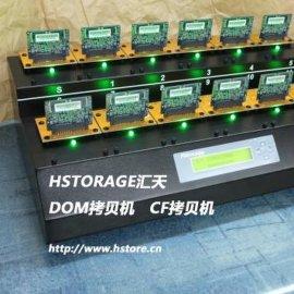 鸿佰HSTORAGE,DOM拷贝机(MFD12)
