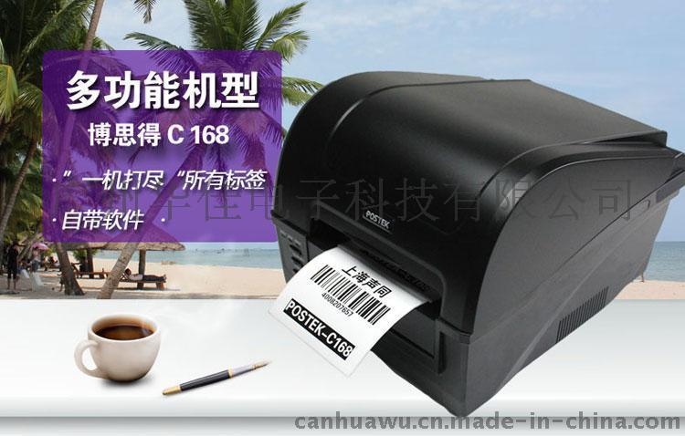 postek博思得C168 200s/300s条码打印机总代理
