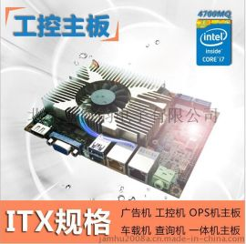HM87标准3.5寸工控主板/酷睿I3 4200MQ处理器板贴4G内存/适用于车载电脑/广告机等