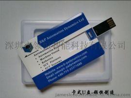 深圳名片式U盤廠家,深圳名片式U盤生產廠家