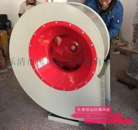 恒运4-72 4A离心式通风机1.1kw-4级离心风机