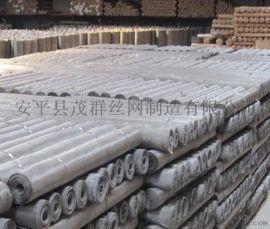 茂群厂家供应宽幅在1.5m-8m的不锈钢网,宽幅丝网,不锈钢宽幅网,筛网