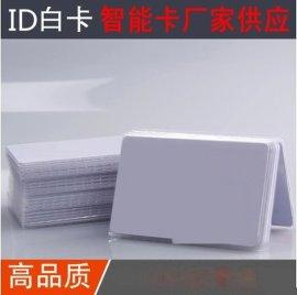 ID卡 TK4100芯片 ID十八位的数字编码卡ID白卡