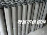成都不锈钢网、成都304材质不锈钢网、成都超宽幅不锈钢网、成都不锈钢过滤网批发