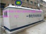 工业一体化污水处理设备生产厂家