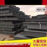 唐天經理銷售高頻焊H型鋼 埋弧焊H型鋼廠家華夏天信金屬