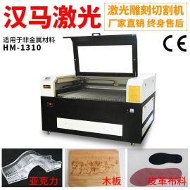 番禺广州1390亚克力工艺品激光切割机多少钱一台 汉马激光