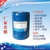 工廠直銷水性硬化劑JX-515 耐黃變皮革專用硬化劑